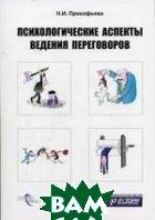 Психологические аспекты ведения переговоров  Прокофьева Н.И.  купить