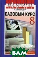 Информатика и ИКТ. Базовый курс 8 кл. Учебник. 3-е изд.  Угринович Н. Д. купить