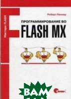 Программирование во Flash MX  Пеннер Р.  купить