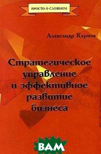 Стратегическое управление и эффективное развитие бизнеса  Карпов А.Е.  купить
