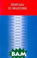Шпаргалка по философии: Учебное пособие для вузов  Французова О.А. купить