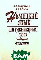 Немецкий язык для гуманитарных вузов  Гяндельман В.А., Катаева Л.Г. купить