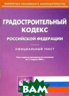 Градостроительный кодекс РФ   купить