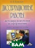 Диссертационные работы: Методика подготовки и оформления 4-е изд.  Кузнецов И.Н.  купить