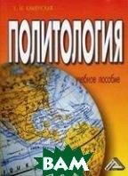 Политология. 2-е издание  Каменская Е.Н. купить