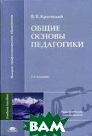 Общие основы педагогики. 3-е изд., стер  Краевский В.В.  купить