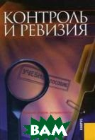 Контроль и ревизия. Учебное пособие. 3-е изд.  под ред. М.Ф. Овсийчук  купить