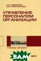 Управление персоналом организации  Федорова Н.В., Минченкова О.Ю.  купить
