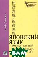 Японский язык. Побудительный и побудительно-страдательный залоги  Данилов А.Ю. купить