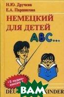 Немецкий для детей. Deutsch fur Kinder. Учебное пособие + 2 аудиокассеты  Паршикова Е.А., Дручкив Н.Ю.  купить