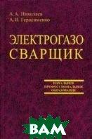 Электрогазосварщик. 6-е изд.  Николаев А.А.. Герасименко А.И. купить