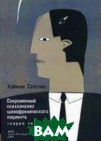 Современный психоанализ шизофренического пациента. Теория техники.  Спотниц Х.  купить