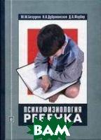 Психофизиология ребенка. 2-е изд.  Безруких М.М., Дубровинская Н.В., Фарбер Д.А.  купить