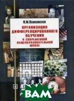 Организация дифференцированного обучения в современной общеобразовательной школе  Осмоловская И.М.  купить