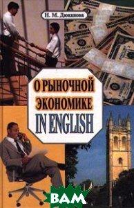 О рыночной экономике in English. Учебное издание  Дюканова Н.М. купить