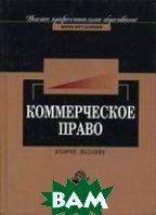 Коммерческое право  под ред. М.М. Рассолова, П.В. Алексия  купить
