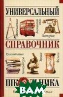 Универсальный справочник школьника  сост. Г.П. Шалаева  купить