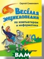 Веселая энциклопедия по компьютерам и информатике. Полноцветное издание.   Симонович С. В. купить