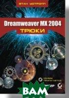 Dreamweaver MX 2004. Трюки (+CD)   Уотролл Э. купить