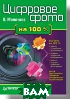 Цифровое фото на 100%   Молочков В. П. купить