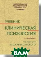 Клиническая психология: Учебник для вузов. 2-е изд.  Карвасарский Б. Д. купить