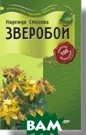 Зверобой против 100 болезней   Стогова Н. купить