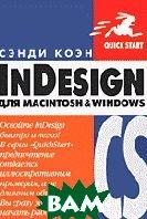 InDesign CS ��� Macintosh � Windows: ������� � �����������.  ���� �. ������