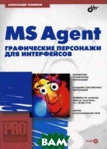 MS Agent. Графические персонажи для интерфейсов+CD  Климов Александр  купить