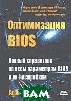 Оптимизация BIOS: Полное руководство по всем функциям BIOS и их настройкам: Перевод с английского.  Вонг А. купить