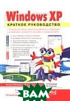 Microsoft Windows XP. Краткое руководство  Кузнецова Н.А., Колосков П.В. купить