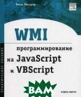 WMI: программирование на JavaScript и VBScript  Лиссуар А.  купить