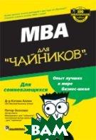 MBA для `чайников`   Кэтлин Аллен, Питер Экономи купить