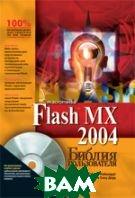 Macromedia Flash MX 2004. Библия пользователя   Роберт Рейнхардт, Сноу Дауд купить