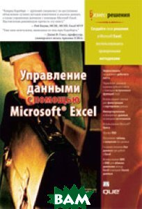 Управление данными с помощью Microsoft Excel   Конрад Карлберг купить