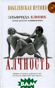 Алчность. Серия `Амфора 2007` / Gier  Елинек Э. купить