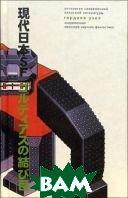 Гордиев узел. Современная японская научная фантастика  Такаюки Тацуми купить