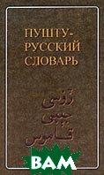 Пушту-русский словарь  Лебедев К.А. купить
