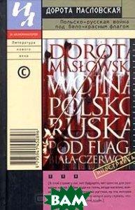 Польско-русская война под бело-красным флагом. Серия `За иллюминатором`  Масловская Д.  купить