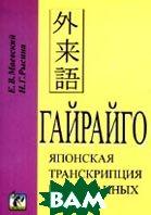 Гайрайго. Японская транскрипция иностранных слов  Маевский Е.В., Рысина Н.Г. купить
