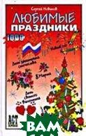 Любимые праздники. Серия `1000 советов`  Новиков С.  купить