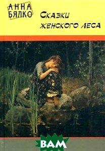 Сказки женского леса  Бялко А.  купить