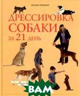 Дрессировка собаки за 21 день  Теннант К.  купить