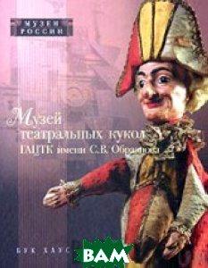 Музей театральных кукол ГАЦТК им.Образцова С.В.   купить