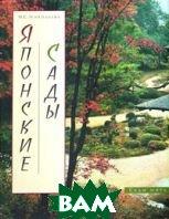 Японские сады  Николаева Н. купить