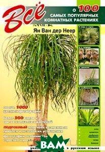 Все о ста самых популярных комнатных растениях  Ван дер Неер Я. купить