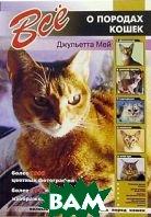 Все о породах кошек  Мей Дж.  купить