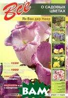 Все о садовых цветах  Ян Ван дер Неер  купить