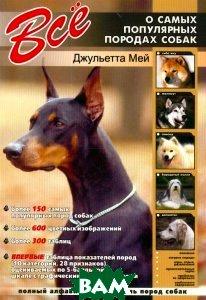 Все о самых популярных породах собак  Мей Д. купить