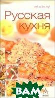 Русская кухня. Серия `Пир на весь мир`   купить