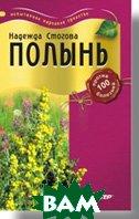 Полынь против 100 болезней   Н. Стогова купить